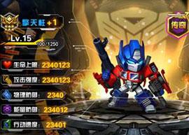 《变形金刚前线》5月26日精英首测 游戏视频曝光