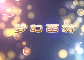 梦幻西游手游同名动漫第一季第十一集