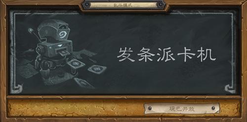 炉石传说乱斗模式发条派卡机视频分享