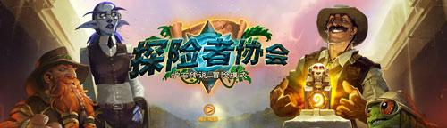 炉石传说探险者协会崩塌的神殿试玩视频分享