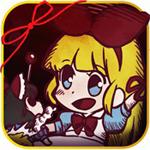 爱丽丝与可怕的童话之家