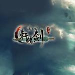 轩辕剑之汉之云