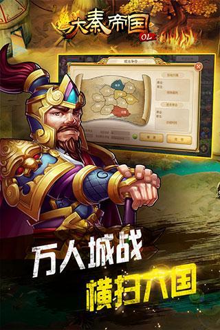 大秦帝国OL之英雄崛起