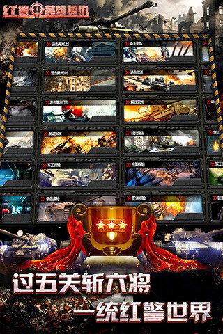 红警4-英雄复仇