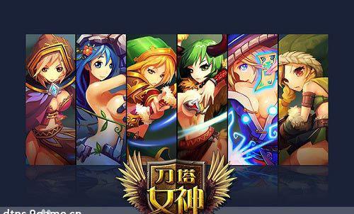 刀塔女神游戏评测