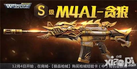 全民枪战M4A1贪狼怎么得 M4A1贪狼属性如何