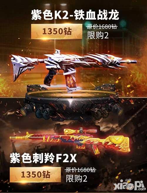 紫色k2-铁血战龙与紫色刺羚f2x