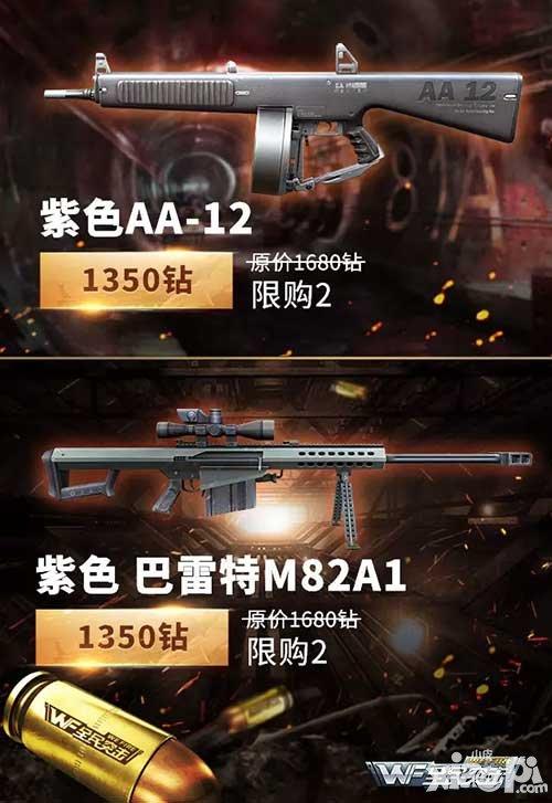 紫色aa-12与紫色巴雷特m82a1