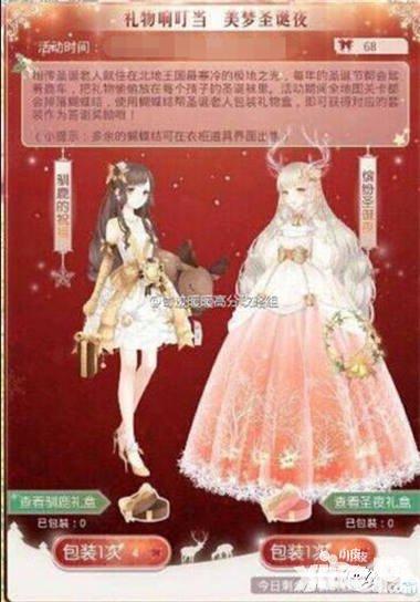 奇迹暖暖美梦圣诞夜活动23日开启 圣诞套装大放送