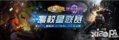 炉石传说高校星联赛 中西华东大区决赛周末开战