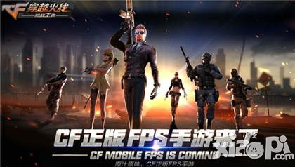 CF手游官方正版二测开启 移动端延续枪战梦想