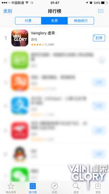 虚荣AppStore双榜第一 国服上线首日爆红