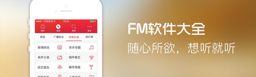 FM软件大全