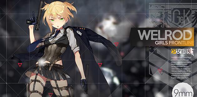 少女与战争