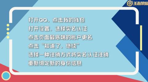 王者荣耀QQ区怎么改实名认证?