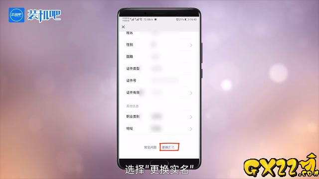 王者荣耀微信区改实名