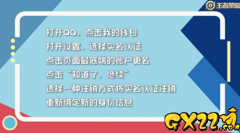 王者荣耀微信区、QQ区实名认证怎么修改?