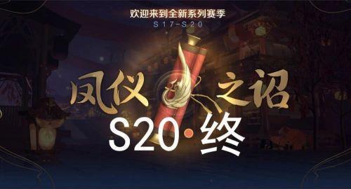 王者荣耀S20赛季段位继承表,新赛季掉段表!