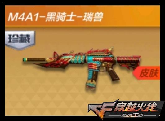 CF手游-M4A1黑骑士瑞兽