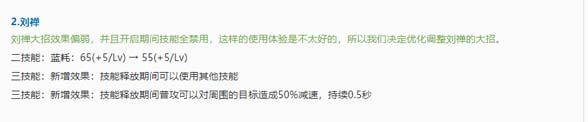 刘禅更新公告