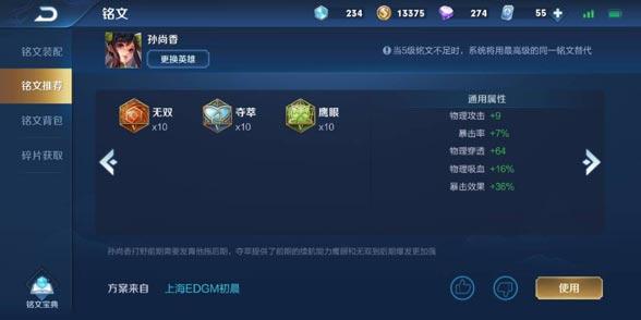 孙尚香铭文推荐